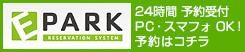 大崎ウエストシティタワーズ歯科 ネット予約のe-park